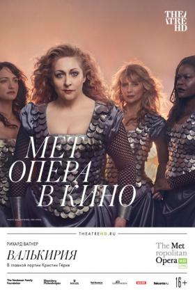 Metropolitan Opera: Валькирия (рус. субтитры)