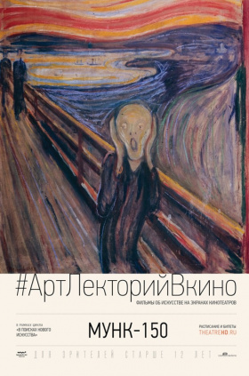#АртЛекторийВКино: Мунк-150