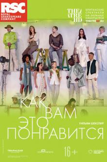 TheatreHD: RSC: Как вам это понравится (рус. субтитры)
