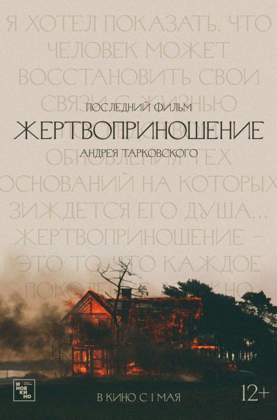 Жертвоприношение (рус. субтитры)