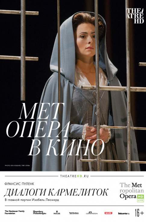 Metropolitan Opera: Диалоги кармелиток (рус. субтитры)
