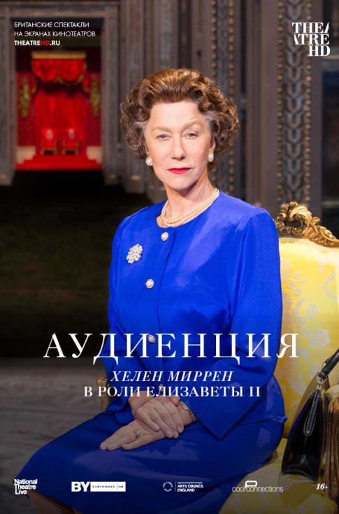 TheatreHD. Delfont Mackintosh Theatres: Аудиенция (рус. субтитры)