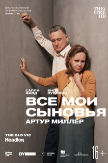 TheatreHD. The Old Vic: Все мои сыновья (рус. субтитры)