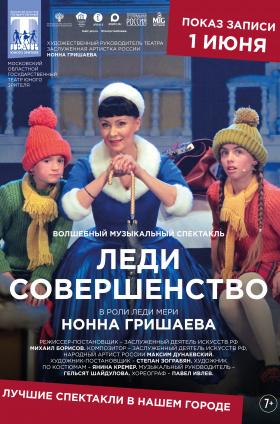 Театральная Россия: Леди Совершенство