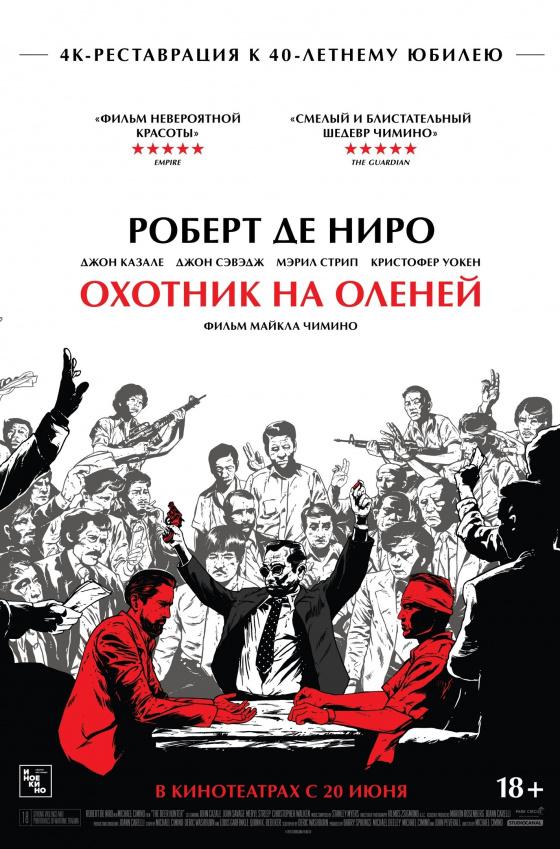 Охотник на оленей (рус. субтитры)