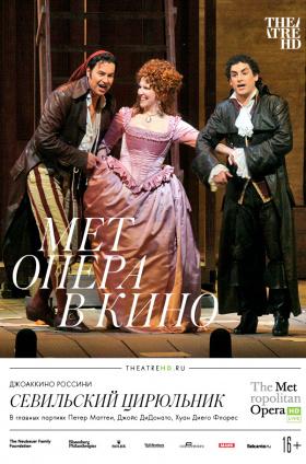 The Metropolitan Opera: Севильский цирюльник (рус. субтитры)