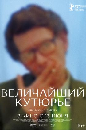 Величайший кутюрье (рус. субтитры)