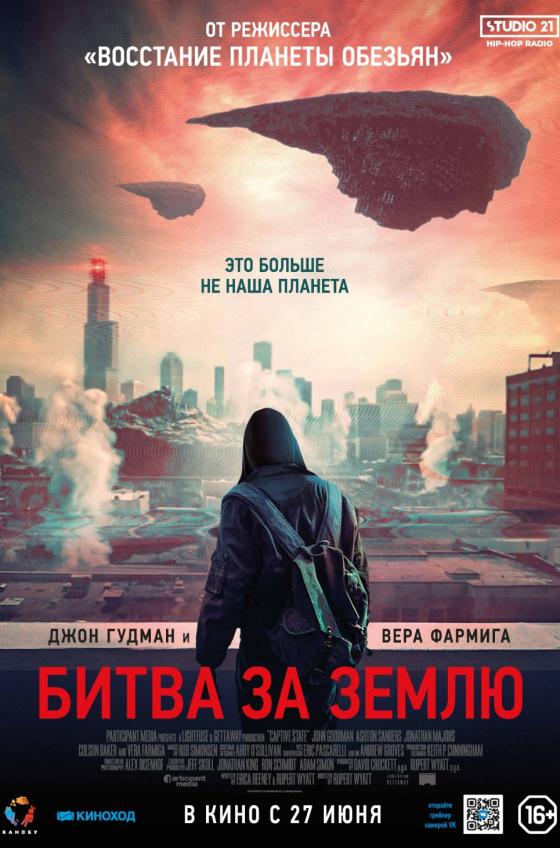 Битва за Землю