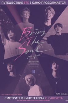 BTS: BRING THE SOUL: THE MOVIE (рус. субтитры)