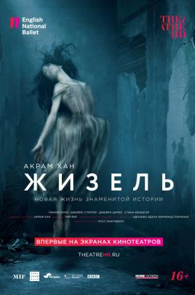 English National Ballet: Акрам Хан: Жизель (рус. субтитры)
