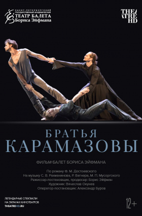TheatreHD: Театр балета Бориса Эйфмана: Братья Карамазовы