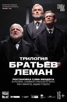 TheatreHD. National Theatre: Трилогия братьев Леман (рус. субтитры)