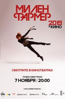 МИЛЕН ФАРМЕР 2019 – в КИНО