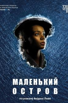TheatreHD. National Theatre: Маленький остров (рус. субтитры)