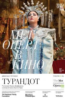 The Metropolitan Opera: Турандот  (рус. субтитры)
