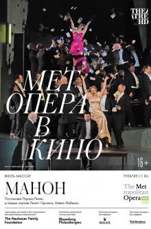 The Metropolitan Opera: Манон (рус. субтитры)