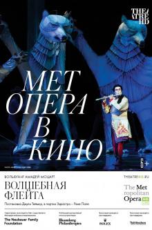 The Metropolitan Opera: Волшебная флейта (рус. субтитры)