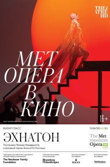 The Metropolitan Opera: Эхнатон (рус. субтитры)