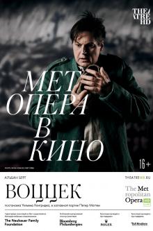 The Metropolitan Opera: Воццек (рус. субтитры)