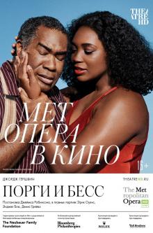The Metropolitan Opera: Порги и Бесс (рус. субтитры)