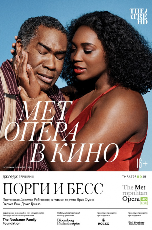 The Metropolitan Opera: Порги и Бесс