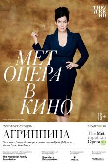 The Metropolitan Opera: Агриппина (рус. субтитры)