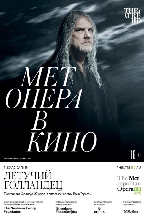 The Metropolitan Operа: Летучий голландец (рус. субтитры)