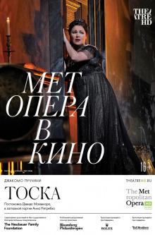 The Metropolitan Opera: Тоска (рус. субтитры)