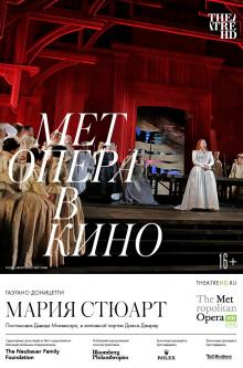 The Metropolitan Opera: Мария Стюарт (рус. субтитры)