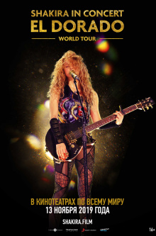 Концерт «Shakira In Concert: El Dorado World Tour»