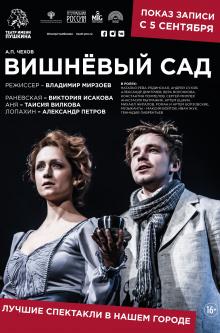 Театральная Россия: Вишнёвый сад