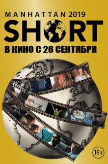 Манхэттенский фестиваль короткометражного кино 2019
