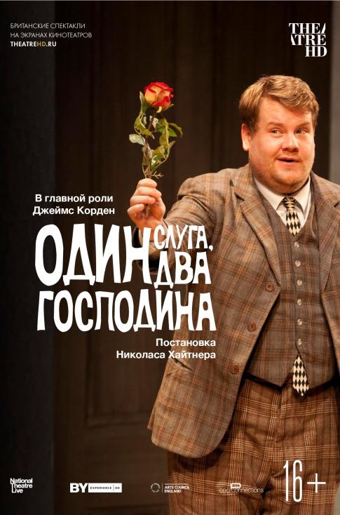 TheatreHD. National Theatre: Один слуга, два господина (рус. субтитры)