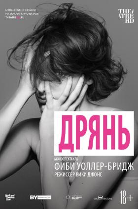 TheatreHD. Delfont Mackintosh Theatres: Дрянь (рус. субтитры)