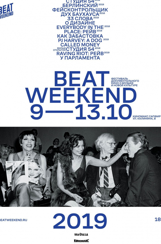 Beat Weekend 2019. Everybody in the place: Рейв как забастовка