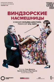 TheatreHD. Виндзорские насмешницы (Globe)