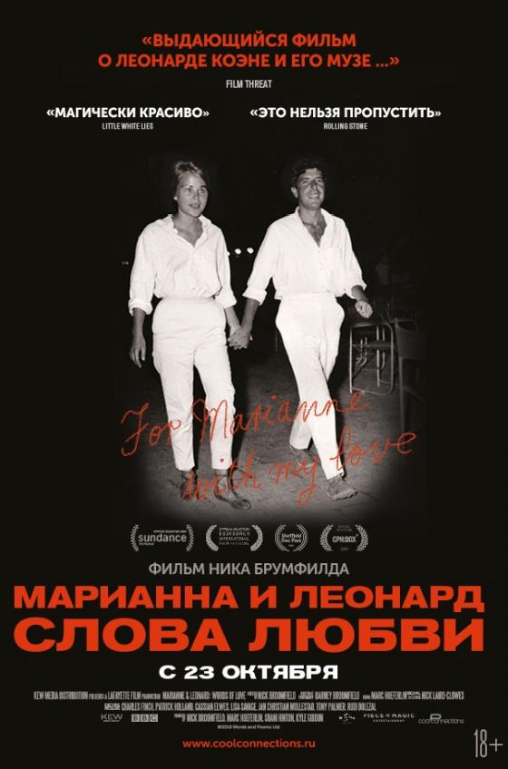 Марианна и Леонард: Слова любви (рус. субтитры)