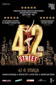 TheatreHD. Theatre Royal, Drury Lane: 42-я улица (рус. субтитры)
