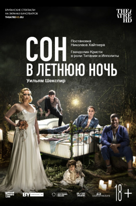 TheatreHD. Bridge Theatre: Сон в летнюю ночь (рус. субтитры)