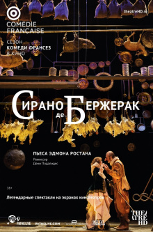 TheatreHD. Комеди Франсез: Сирано де Бержерак (рус. субтитры)
