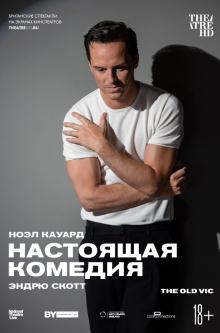 TheatreHD. The Old Vic: Настоящая комедия (рус. субтитры)