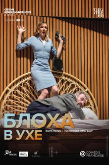 TheatreHD. Комеди Франсез: Блоха в ухе (рус. субтитры)
