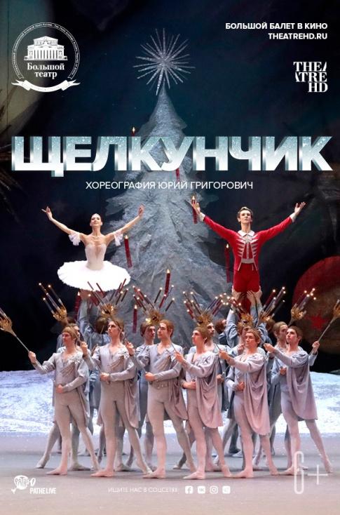 Большой Театр: Щелкунчик (рус. субтитры)