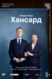TheatreHD. National Theatre: Хансард (рус. субтитры)