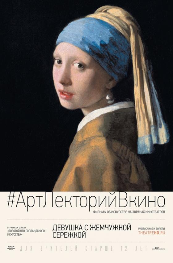 #АртЛекторийВКино: Девушка с жемчужной сережкой