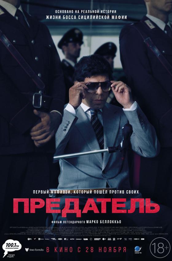 RIFF: Предатель (рус. субтитры)