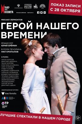 Театральная Россия: Герой нашего времени