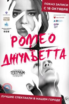 Театральная Россия: Ромео и Джульетта
