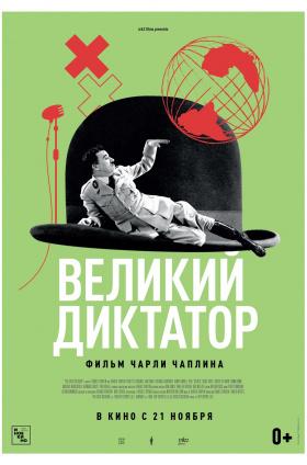 Великий диктатор (рус. субтитры)