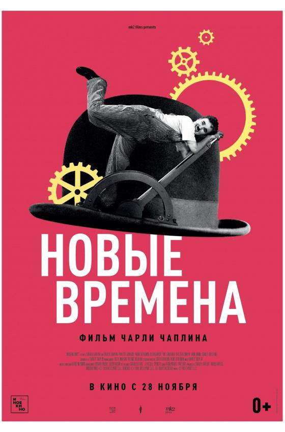 Новые времена (рус. субтитры)